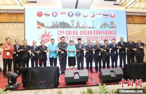 第十二届中国—东盟民间友好大会在印尼万隆举行