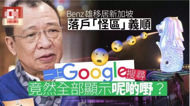 又有一名香港明星,即将成为新加坡公民!你肯定看过他拍的片