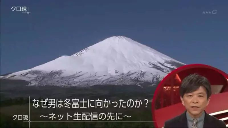 富士山 滑落 tedzu