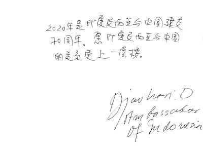 专访印尼驻华大使周浩黎:爱吃北京烤鸭,喜欢到胡同里转悠