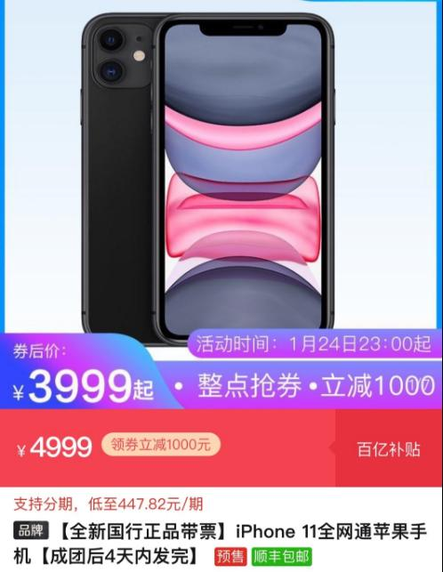 iPhone11春节大跳水,正式掉到三千档!苹果忍痛玩性价比