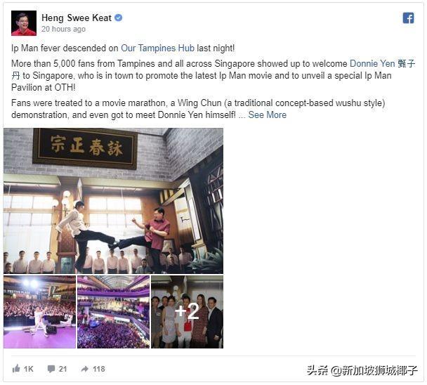 疯传!新加坡副总理竟和甄子丹过招