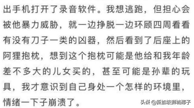 最新进展!上海财大教授在车内猥亵女学生