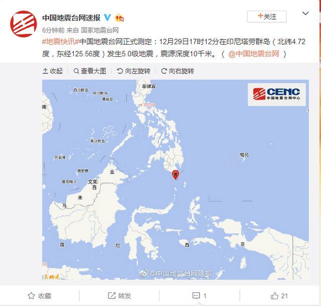 印尼塔劳群岛发生5.0级地震,震源深度10千米