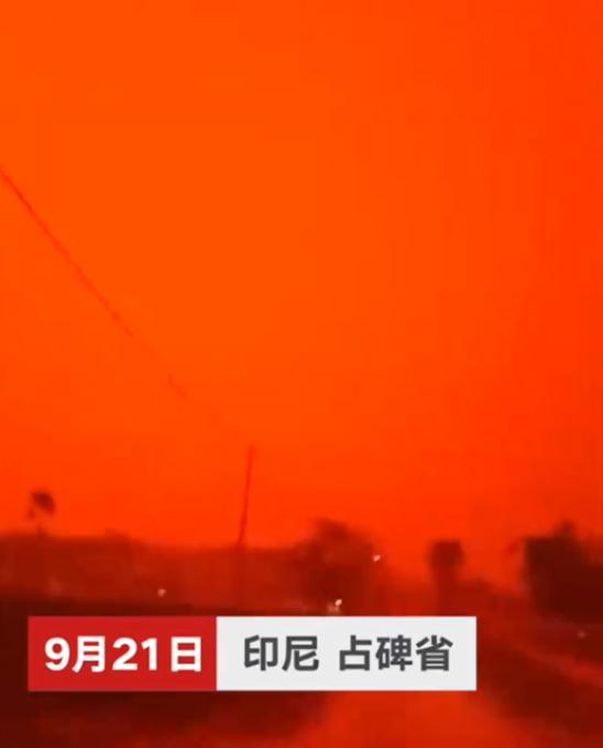印尼空气污染严重,惊现血色天空难分昼夜,人工降雨也不太奏效
