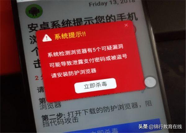 """手机浏览网页,突现""""警告提示""""并震动报警,这是咋回事?"""