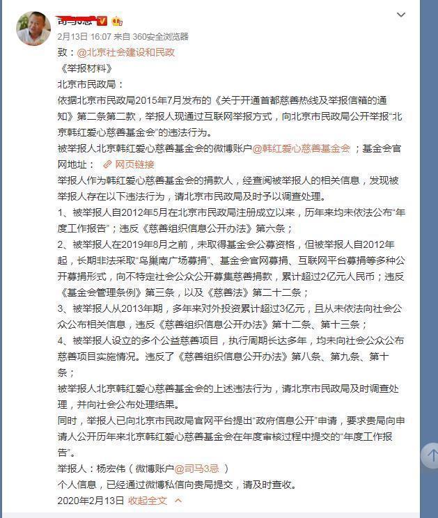韩红慈善基金被实名举报,5个亿没公开?相关部门已进入调查