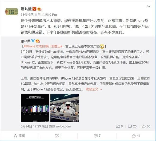 潘九堂:iPhone 12系列新机离量产还很远