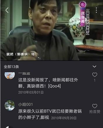 北京卫视和郭德纲矛盾激化前,一部五分钟短片耐人寻味
