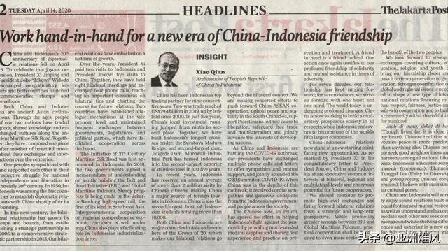 中印尼热烈庆祝建交七十周年