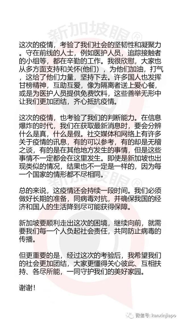 新加坡总理发话:不封城,不调高至红色警戒 | 新增9例,累计187