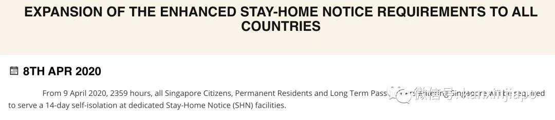 再升级:所有入境新加坡的人,必须住专用隔离设施14天