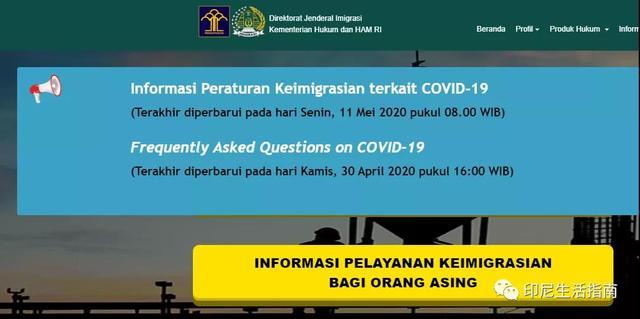 印尼签证及出入境问题官方详细解答!建议收藏