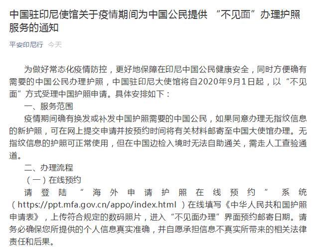 """最新规定!中国驻印尼大使馆:9月1日起,以""""不见面""""方式受理中国护照申请"""
