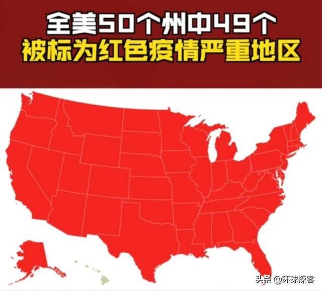 看看美国的这张疫情地图,全美飘红,美国的希望在哪里?