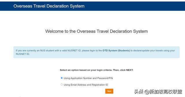 新加坡留学 | 入境新加坡最新攻略