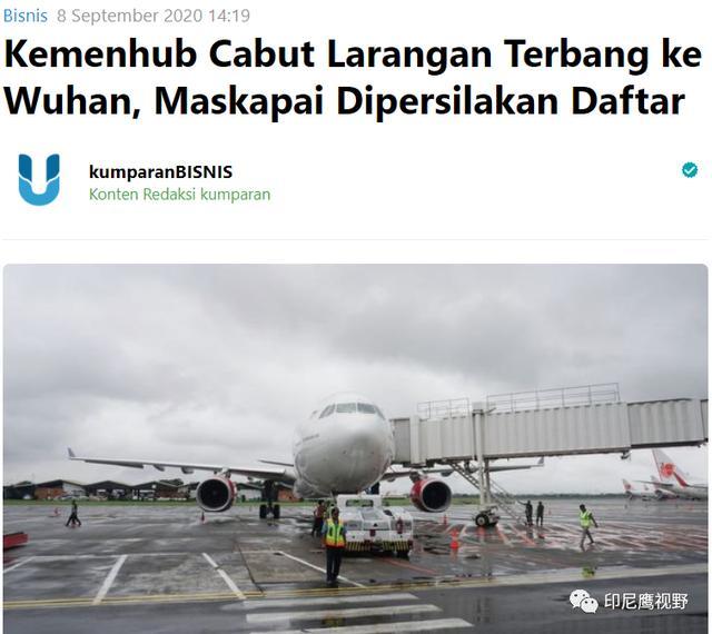 禁令取消!印尼往返中国航班恢复运营