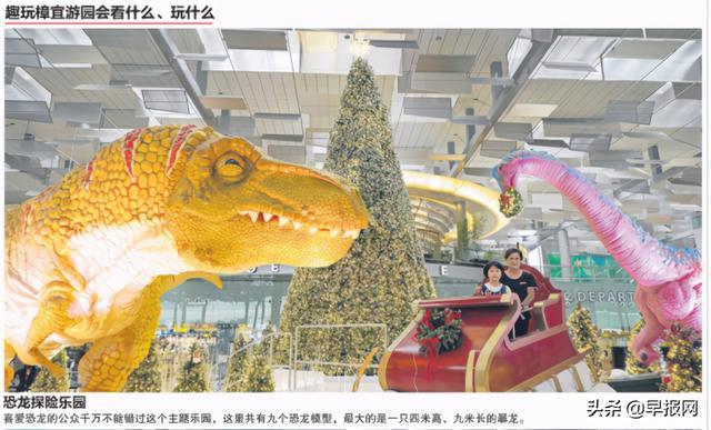 """恐龙""""占领""""机场?新加坡樟宜机场又有新玩法了"""