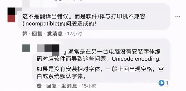 新加坡这则防疫中文通告你看懂了吗?竟然有这么多生僻字