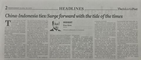 中国大使:相信印尼将成为最早使用新冠疫苗的国家之一