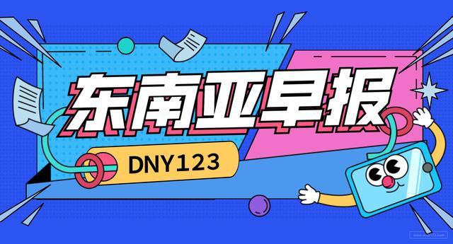 「DNY123跨境早报」五大支付平台占据印尼市场