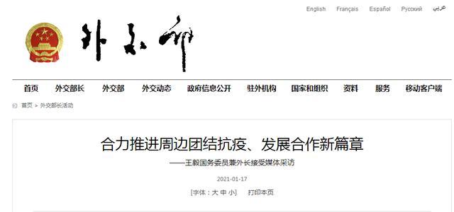 """王毅结束访问缅甸、印尼、文莱、菲律宾接受媒体采访:警惕""""伪多边主义"""""""