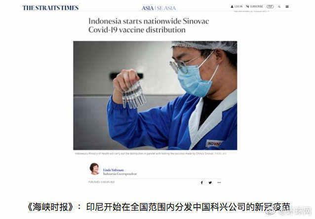 印尼全国今日配发中国疫苗 印尼卫生部:效果相当好
