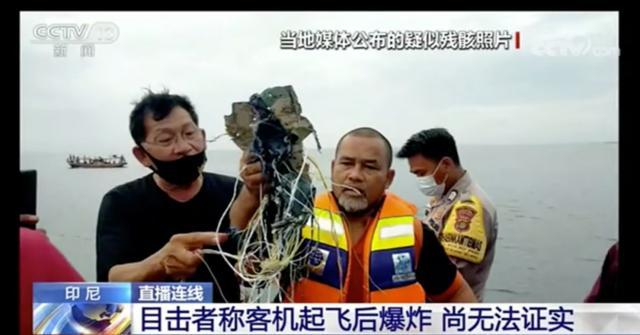 印尼一客机失联后确认坠毁 中国驻印尼使馆:机上有印尼华人的可能性大