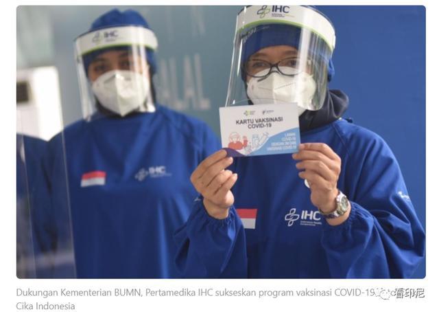印尼卫生部:3万人已完成接种疫苗