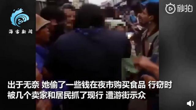 印尼一妇女偷46元买食物,被抓现行后惨遭游街示众