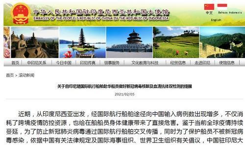 """驻印尼使馆提醒:赴华船员需遵守""""双检测""""相关规定"""