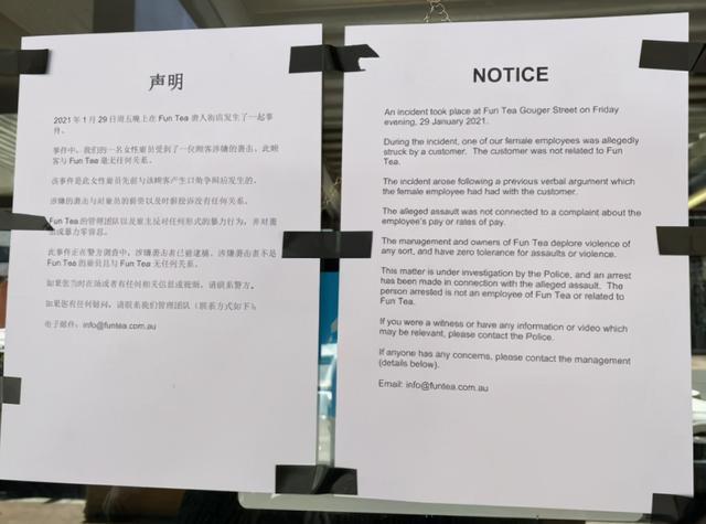 澳洲奶茶店华人冲突事件,打人者被捕