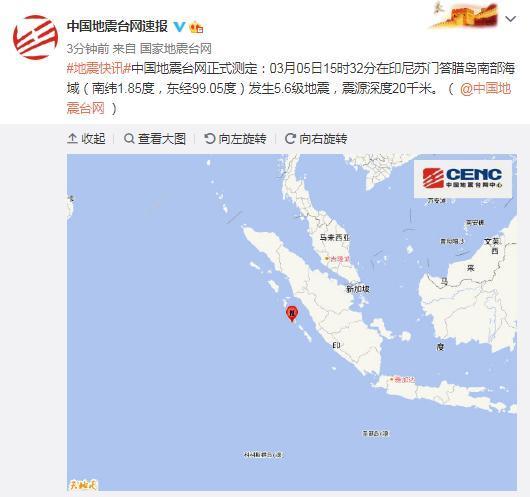 印尼苏门答腊岛南部海域发生5.6级地震 震源深度20千米