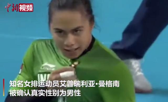 印尼知名女运动员被确认为男性,网友:上天跟他开了个玩笑