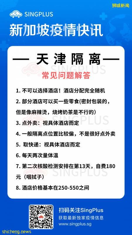 最全!新加坡入境中国,各城市酒店隔离攻略!(含网友实测)