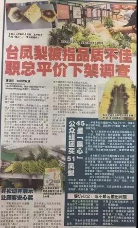 """新加坡下架 澳大利亚不上架 台湾菠萝成""""国际笑话""""了?"""