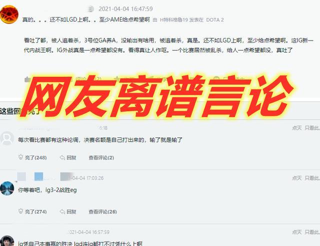 新加坡Major:IG勇夺冠军引发争议,网友:咋不让LGD打