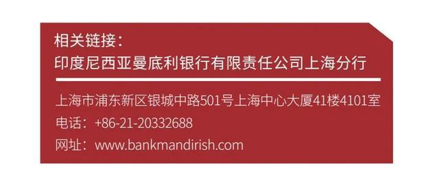 印尼最大银行在华如何为加强中印尼之间的经济关系做出贡献?——专访印尼曼底利银行上海分行行长法毅司先生