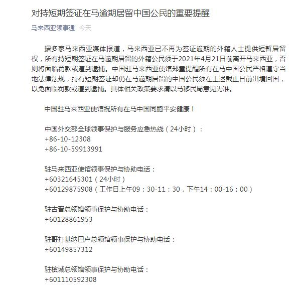 中国驻马来西亚使馆提醒:持有短期签证却仍在马逾期居留的中国公民须在4月21日前出境回国