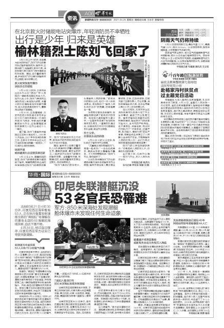 编译 印尼失联潜艇沉没 53名官兵恐罹难 军方:850米深海处发现潜艇舱体爆炸未发现任何生命迹象