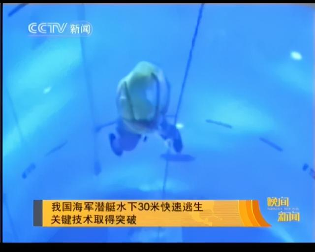 """印尼海军确认""""楠加拉""""号沉没,目前潜艇救生到底有哪几种手段?"""