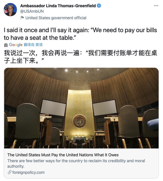 美国外交官提醒:再不缴费我们就该下桌了