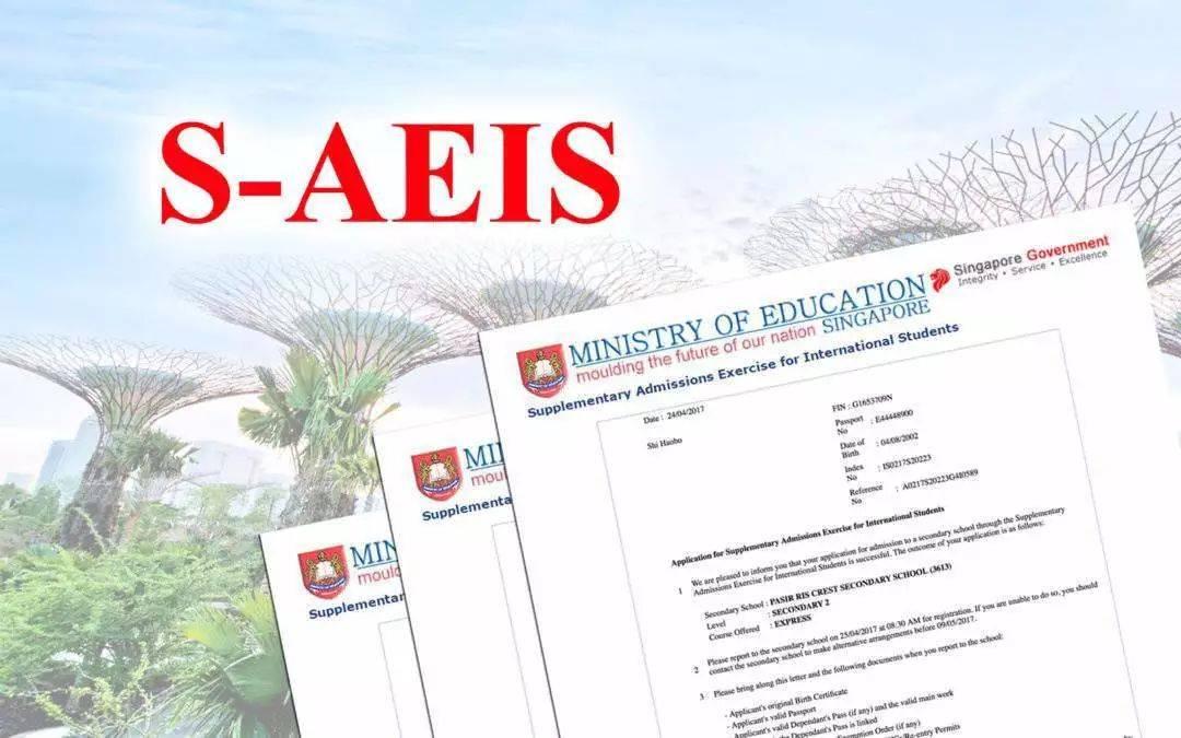 国际学生进入新加坡中小学的必经之路 AEIS/S AEIS