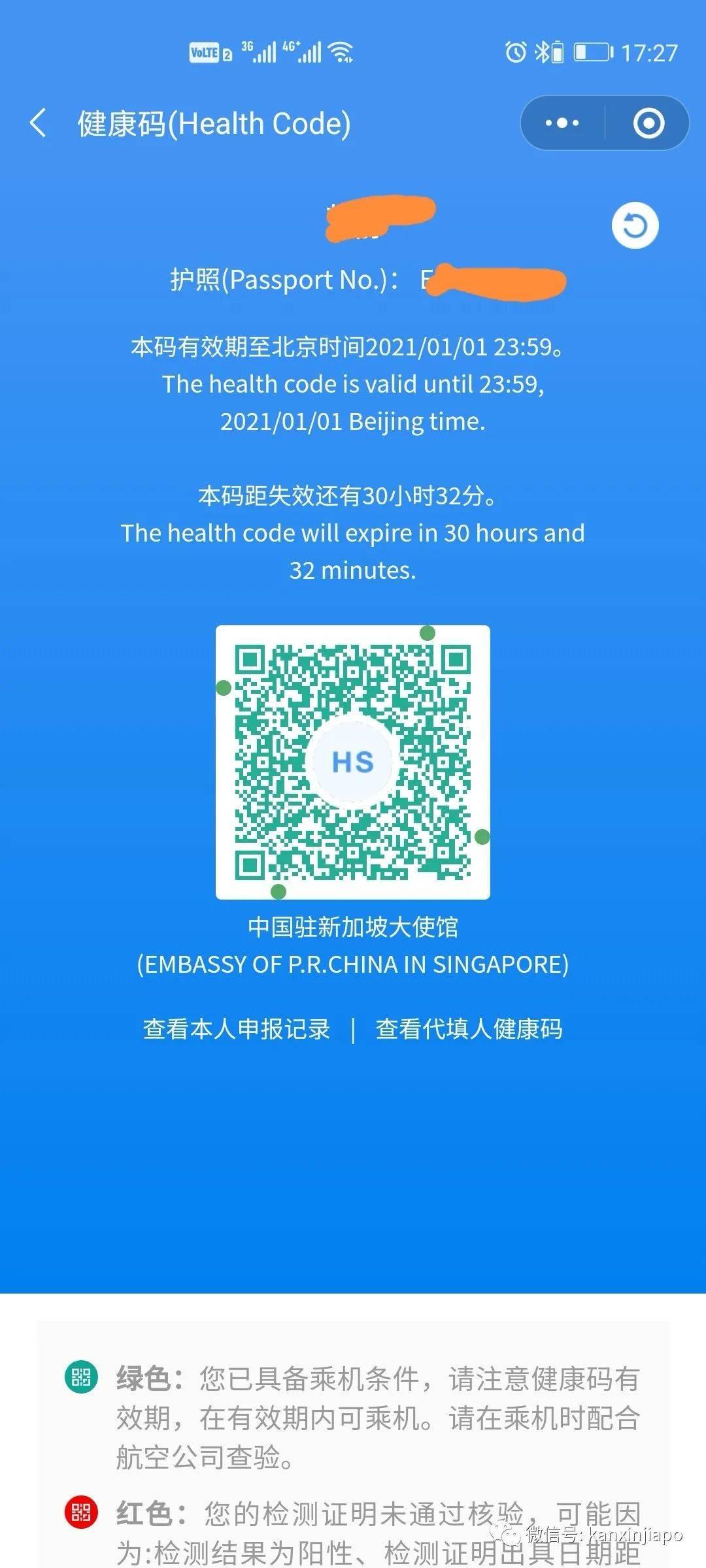 【亲身份享】从新加坡飞西安全攻略 一 行程前准备