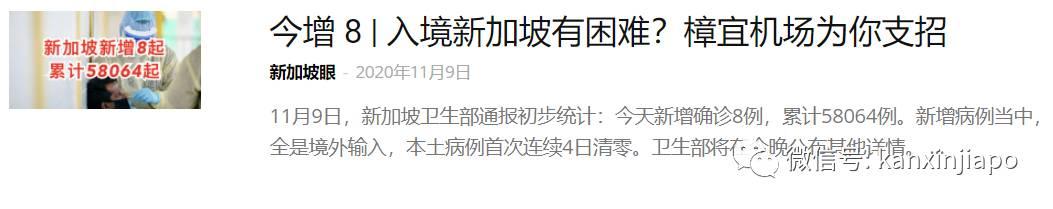 【亲身份享】从广州飞新加坡全攻略 材料清单