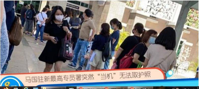 大马驻新加坡专员署系统故障 200人无法领取护照