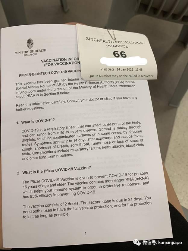 【亲身份享】新加坡前线人员试打新冠疫苗全过程