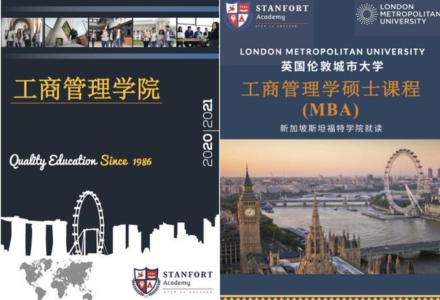 伦敦城市大学暨新加坡斯坦福特学院 -新加坡名校介绍系列
