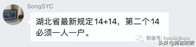 新加坡飞中国注意!最高隔离35天