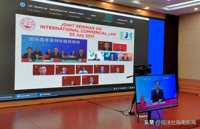 海南省高级人民法院与新加坡司法学院共同举办国际商事审判专题研修班